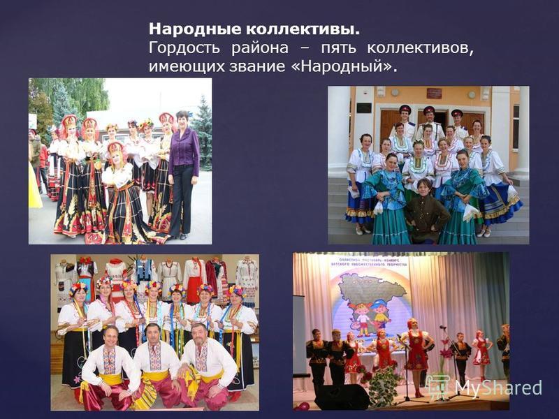 Народные коллективы. Гордость района – пять коллективов, имеющих звание «Народный».