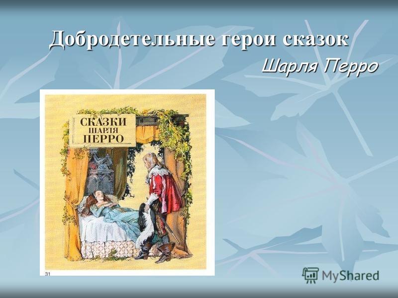 Добродетельные герои сказок Шарля Перро