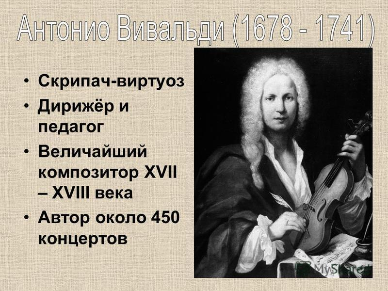 Скрипач-виртуоз Дирижёр и педагог Величайший композитор XVII – XVIII века Автор около 450 концертов