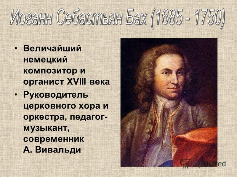 Величайший немецкий композитор и органист XVIII века Руководитель церковного хора и оркестра, педагог- музыкант, современник А. Вивальди