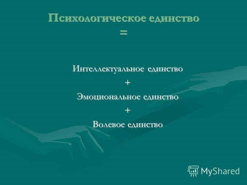 Психологическое единство = Интеллектуальное единство + Эмоциональное единство + Волевое единство