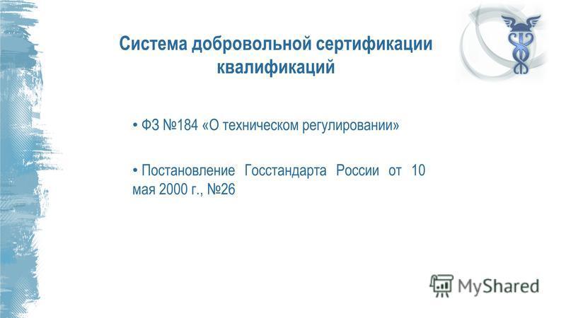 Система добровольной сертификации квалификаций ФЗ 184 «О техническом регулировании» Постановление Госстандарта России от 10 мая 2000 г., 26