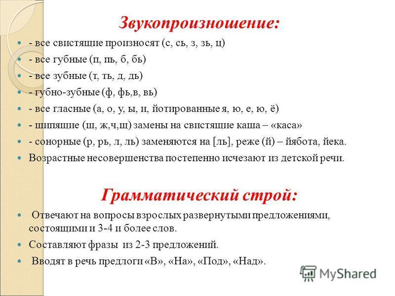 Звукопроизношение: - все свистящие произносят (с, сь, з, зь, ц) - все губные (п, пь, б, бь) - все зубные (т, ть, д, дь) - губно-зубные (ф, фь,в, вь) - все гласные (а, о, у, ы, и, йотированные я, ю, е, ю, ё) - шипящие (ш, ж,ч,щ) замены на свистящие ка