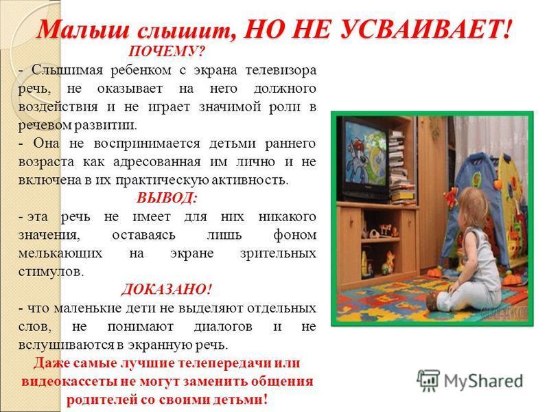Малыш слышит, НО НЕ УСВАИВАЕТ! ПОЧЕМУ? - Слышимая ребенком с экрана телевизора речь, не оказывает на него должного воздействия и не играет значимой роли в речевом развитии. - Она не воспринимается детьми раннего возраста как адресованная им лично и н