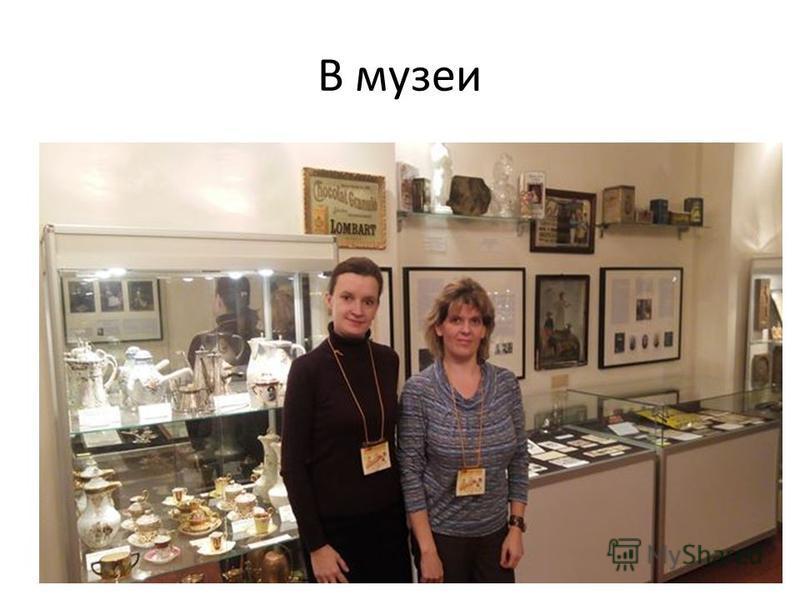 В музеи
