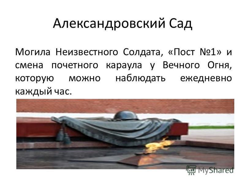 Александровский Сад Могила Неизвестного Солдата, «Пост 1» и смена почетного караула у Вечного Огня, которую можно наблюдать ежедневно каждый час.