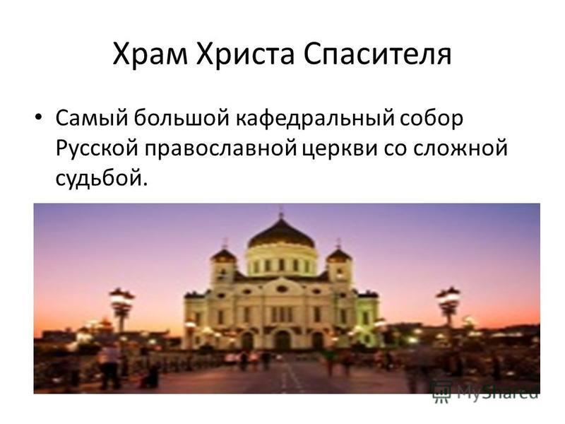 Храм Христа Спасителя Самый большой кафедральный собор Русской православной церкви со сложной судьбой.