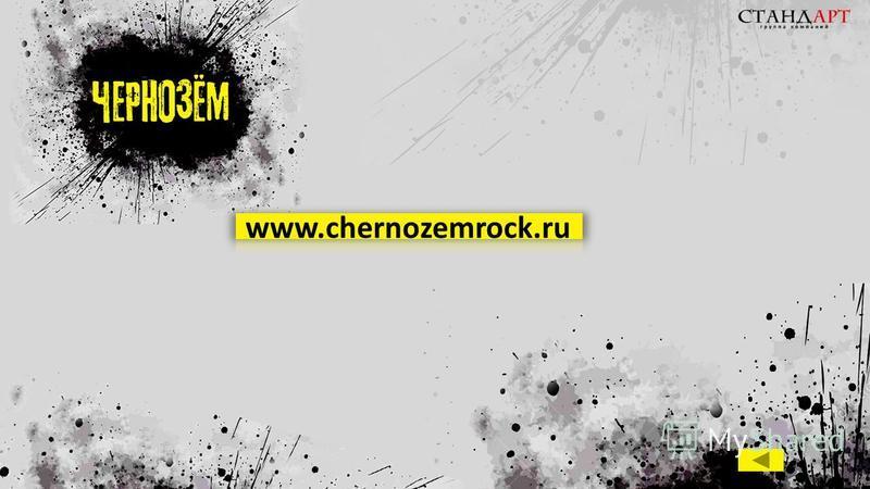 www.chernozemrock.ru