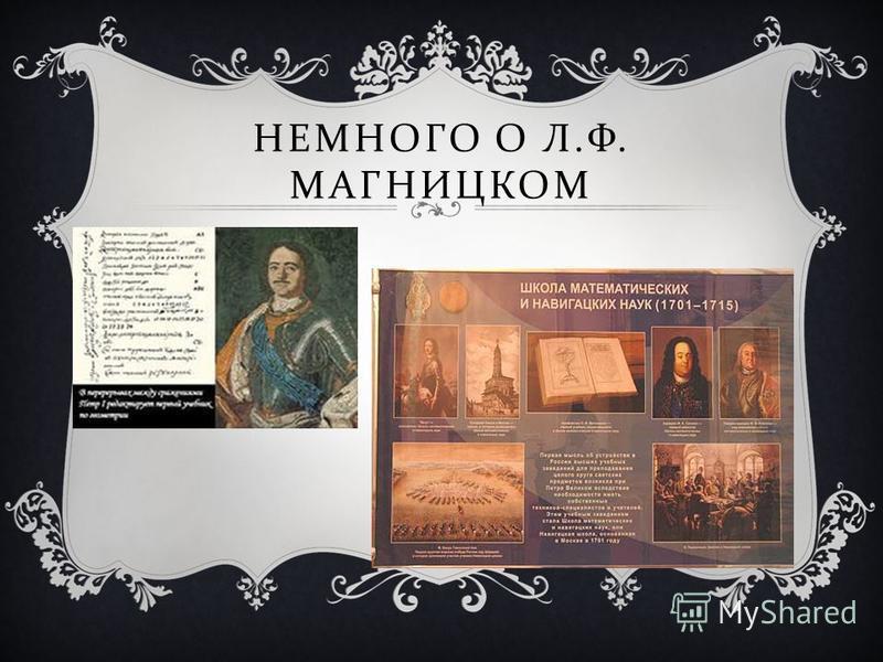ИТАК, ВОПРОС … В 1703 году в России увидела свет русская « Арифметика ». Кто автор этого учебника ?