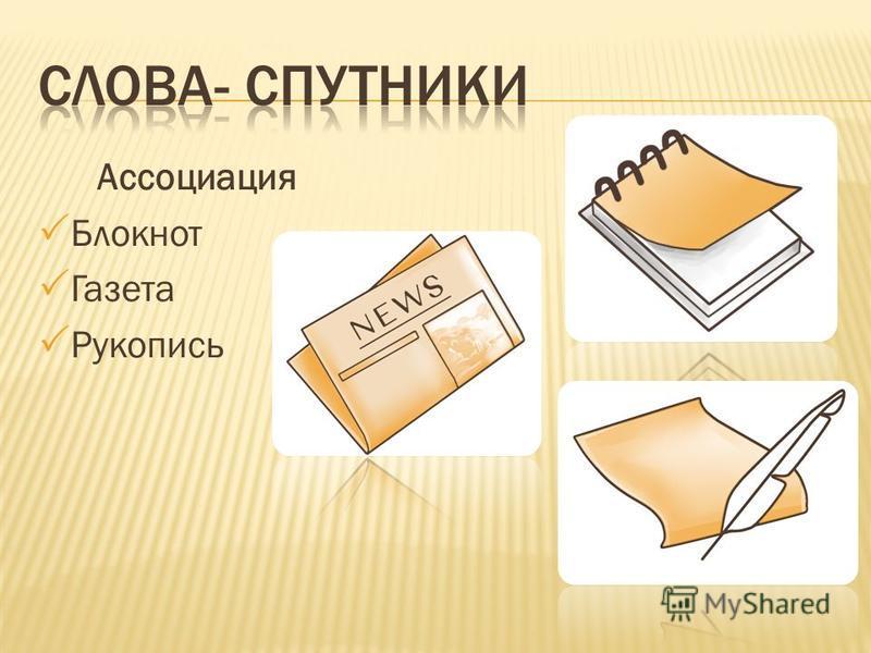 Ассоциация Блокнот Газета Рукопись