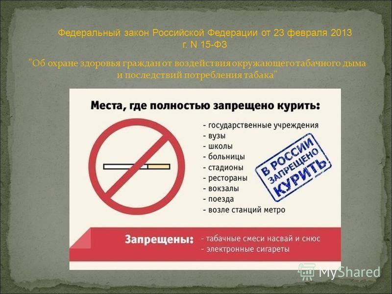 Федеральный закон Российской Федерации от 23 февраля 2013 г. N 15-ФЗ Об охране здоровья граждан от воздействия окружающего табачного дыма и последствий потребления табака