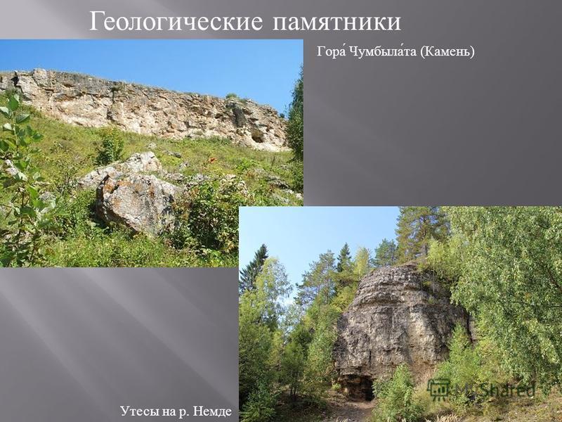 Гора Чумбылата ( Камень ) Геологические памятники Утесы на р. Немде