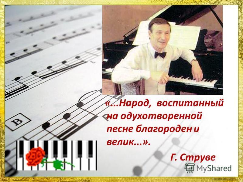 FokinaLida.75@mail.ru «...Народ, воспитанный на одухотворенной песне благороден и велик...». Г. Струве