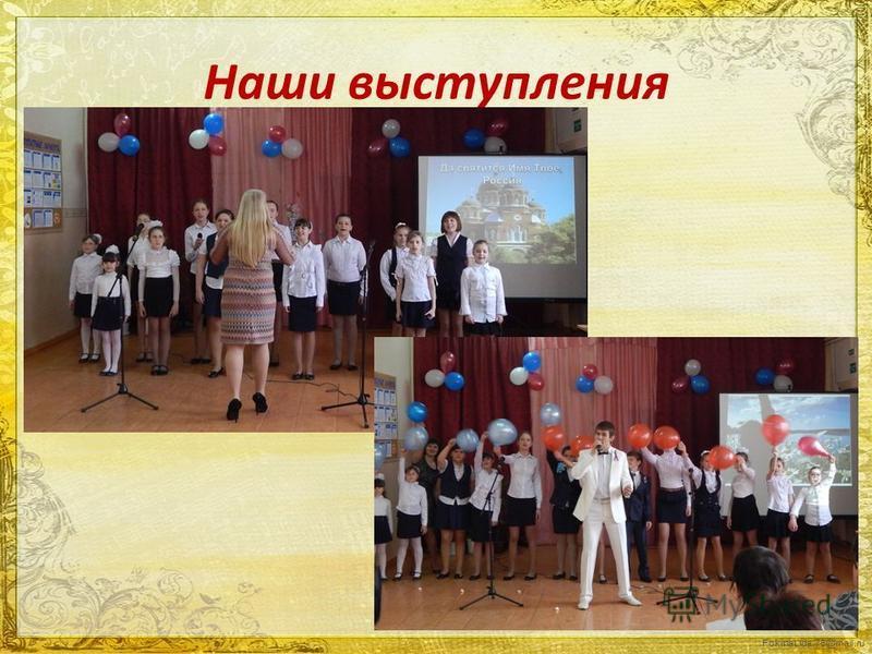 FokinaLida.75@mail.ru Наши выступления
