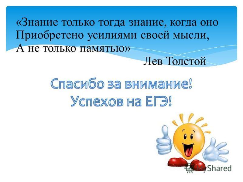 «Знание только тогда знание, когда оно Приобретено усилиями своей мысли, А не только памятью» Лев Толстой