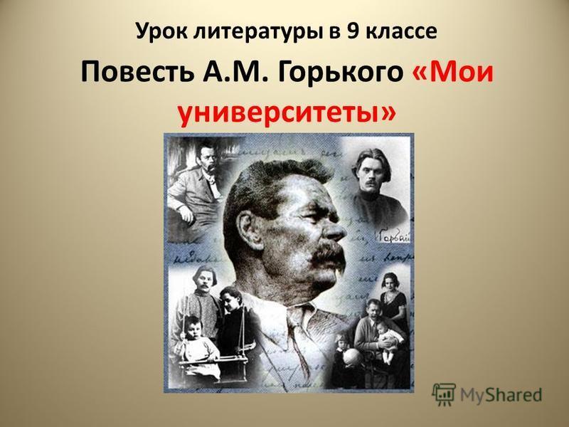 Урок литературы в 9 классе Повесть А.М. Горького «Мои университеты»