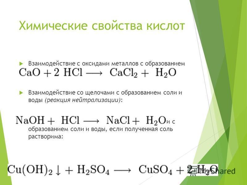 Химические свойства кислот Взаимодействие с оксидами металлов с образованием соли и воды: Взаимодействие со щелочами с образованием соли и воды (реакция нейтрализации): Взаимодействие с нерастворимыми основаниями с образованием соли и воды, если полу