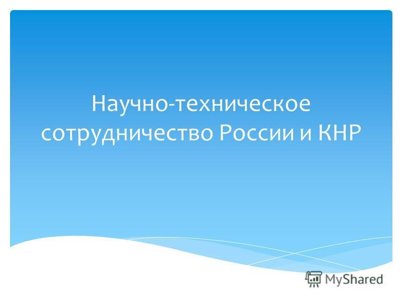 Научно-техническое сотрудничество России и КНР