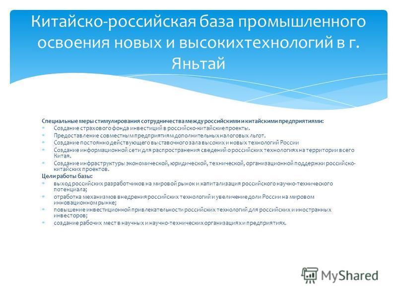 Специальные меры стимулирования сотрудничества между российскими и китайскими предприятиями: Создание страхового фонда инвестиций в российско-китайские проекты. Предоставление совместным предприятиям дополнительных налоговых льгот. Создание постоянно