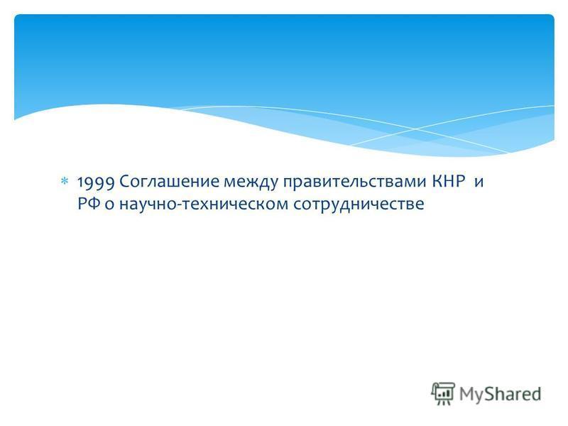 1999 Соглашение между правительствами КНР и РФ о научно-техническом сотрудничестве