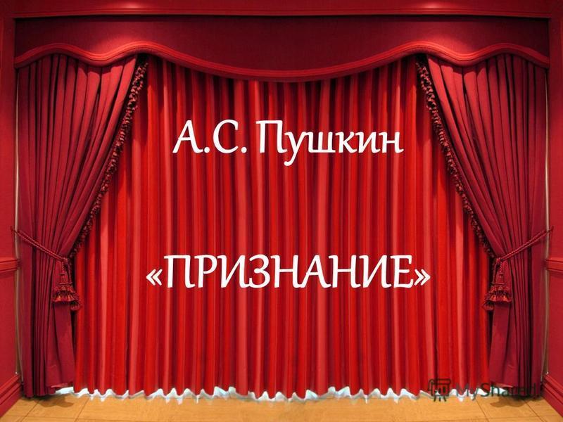 А.С. Пушкин «ПРИЗНАНИЕ»