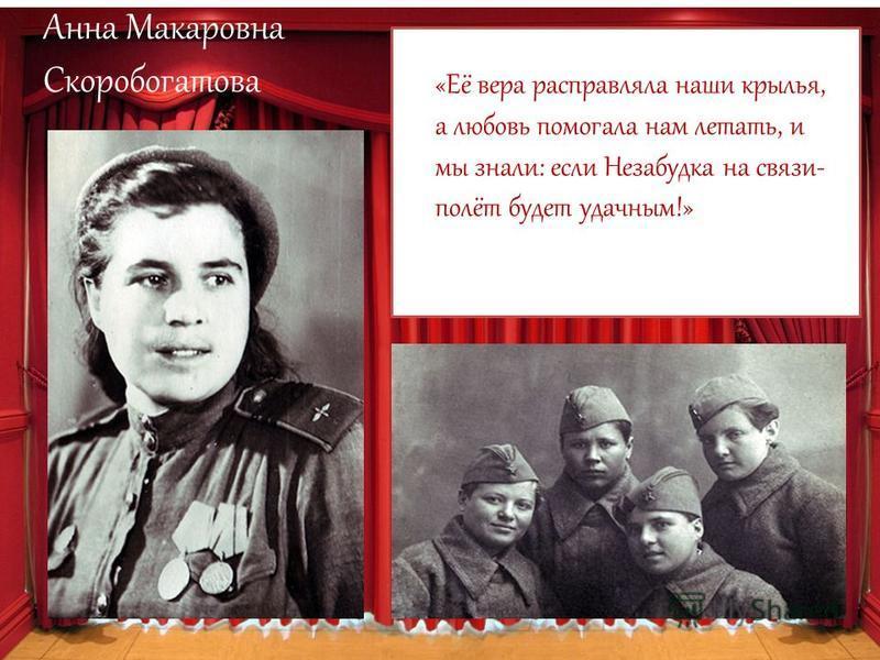 Анна Макаровна Скоробогатова «Её вера расправляла наши крылья, а любовь помогала нам летать, и мы знали: если Незабудка на связи- полёт будет удачным!»