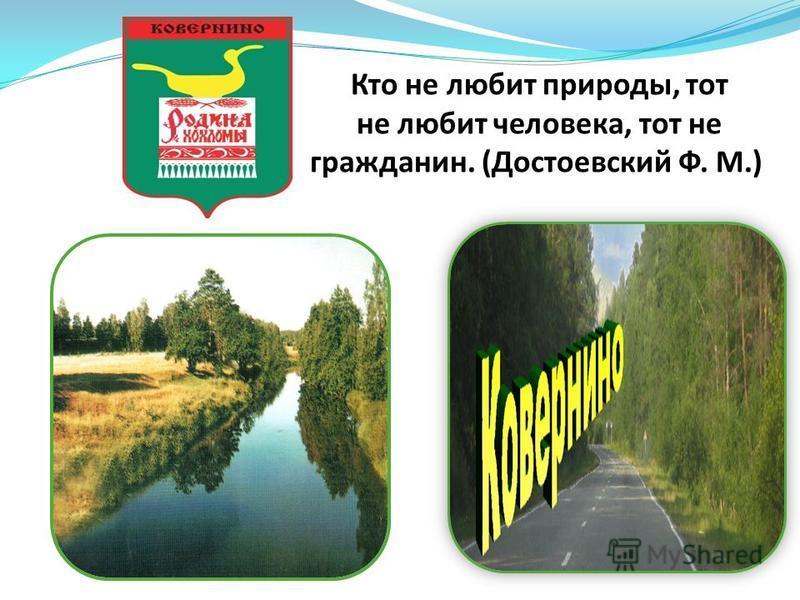 Кто не любит природы, тот не любит человека, тот не гражданин. (Достоевский Ф. М.)
