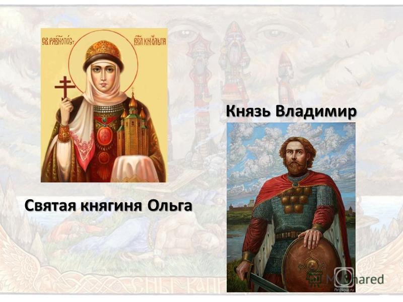 Святая княгиня Ольга Князь Владимир