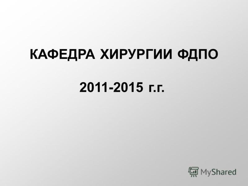 КАФЕДРА ХИРУРГИИ ФДПО 2011-2015 г.г.