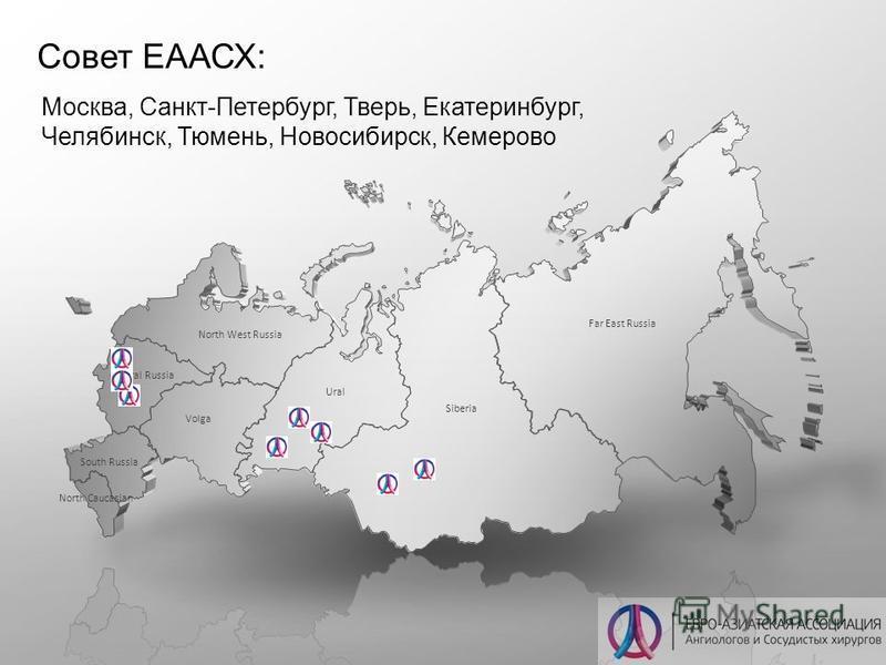 Совет ЕААСХ: Москва, Санкт-Петербург, Тверь, Екатеринбург, Челябинск, Тюмень, Новосибирск, Кемерово