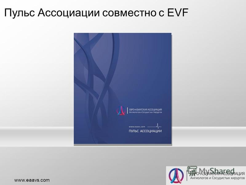 www.eaavs.com Пульс Ассоциации совместно с EVF