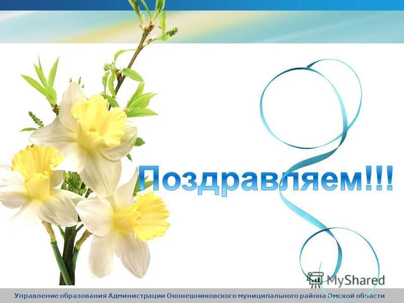 Управление образования Администрации Оконешниковского муниципального района Омской области