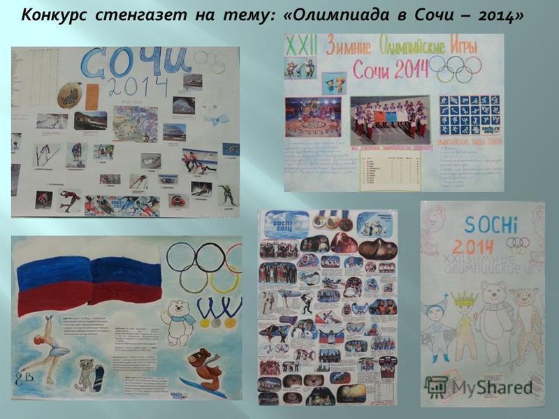 Конкурс стенгазет на тему: «Олимпиада в Сочи – 2014»