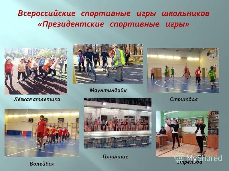 Всероссийские спортивные игры школьников «Президентские спортивные игры» Лёгкая атлетика Маунтинбайк Стритбол Волейбол Плавание Стрельба