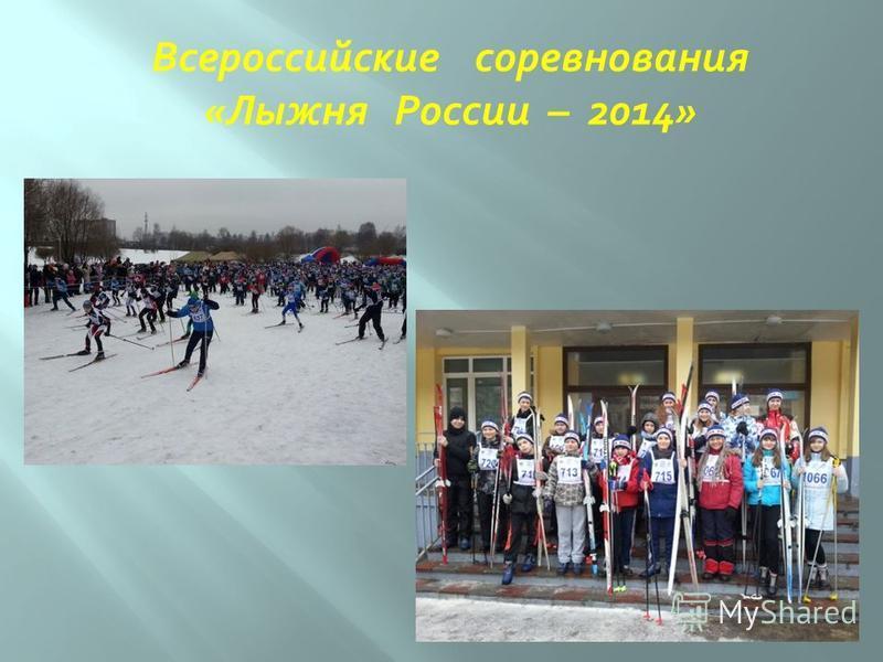 Всероссийские соревнования «Лыжня России – 2014»