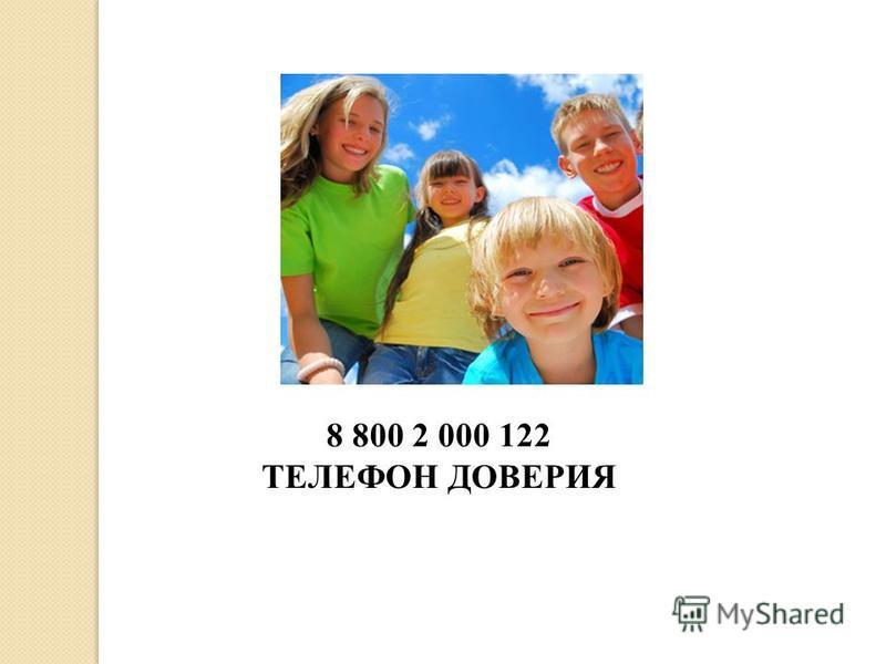 8 800 2 000 122 ТЕЛЕФОН ДОВЕРИЯ