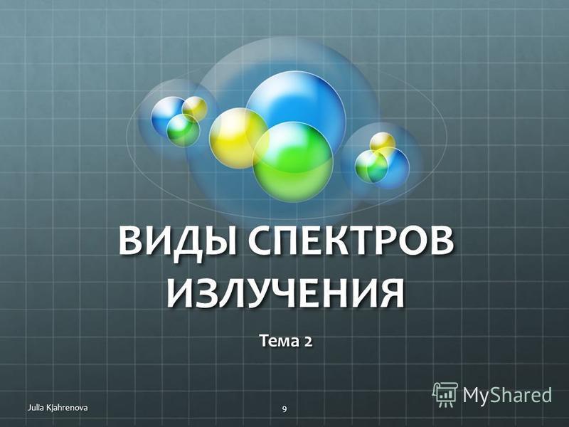 ВИДЫ СПЕКТРОВ ИЗЛУЧЕНИЯ Тема 2 Julia Kjahrenova9