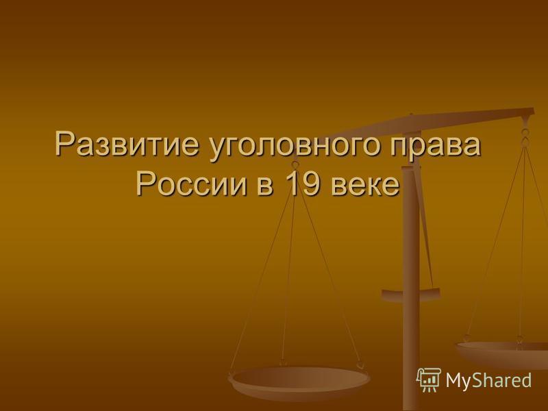Развитие уголовного права России в 19 веке