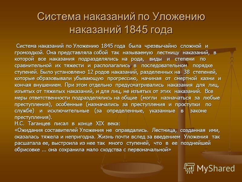 Система наказаний по Уложению наказаний 1845 года Система наказаний по Уложению 1845 года была чрезвычайно сложной и Система наказаний по Уложению 1845 года была чрезвычайно сложной и громоздкой. Она представляла собой так называемую лестницу наказан