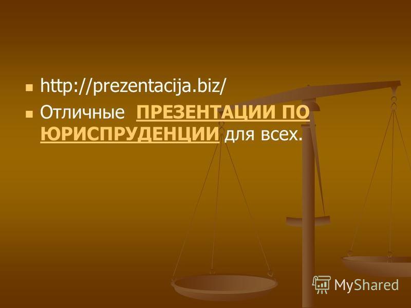 http://prezentacija.biz/ Отличные ПРЕЗЕНТАЦИИ ПО ЮРИСПРУДЕНЦИИ для всех.ПРЕЗЕНТАЦИИ ПО ЮРИСПРУДЕНЦИИ