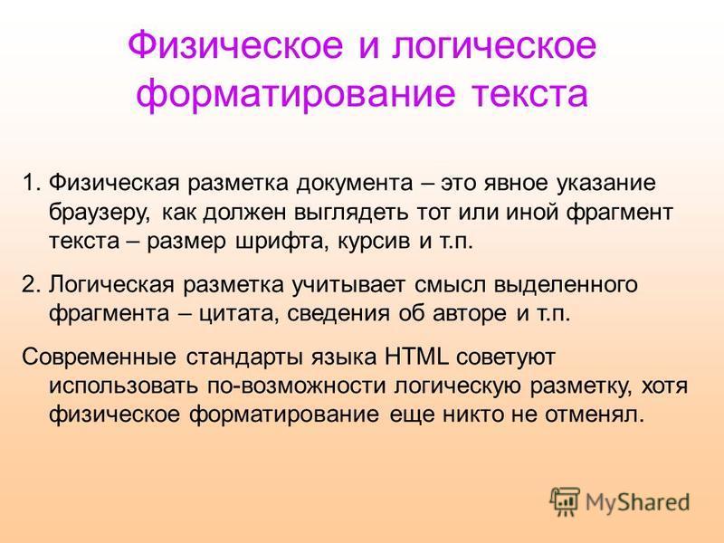 Физическое и логическое форматирование текста 1. Физическая разметка документа – это явное указание браузеру, как должен выглядеть тот или иной фрагмент текста – размер шрифта, курсив и т.п. 2. Логическая разметка учитывает смысл выделенного фрагмент