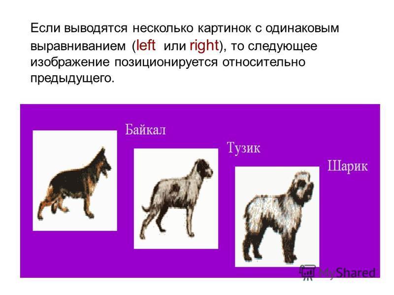 Если выводятся несколько картинок с одинаковым выравниванием ( left или right ), то следующее изображение позиционируется относительно предыдущего.