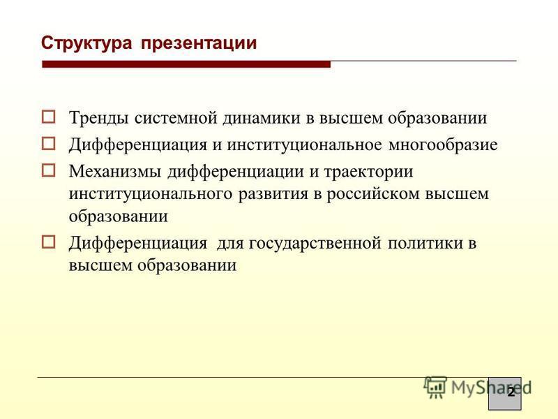 Структура презентации Тренды системной динамики в высшем образовании Дифференциация и институциональное многообразие Механизмы дифференциации и траектории институционального развития в российском высшем образовании Дифференциация для государственной