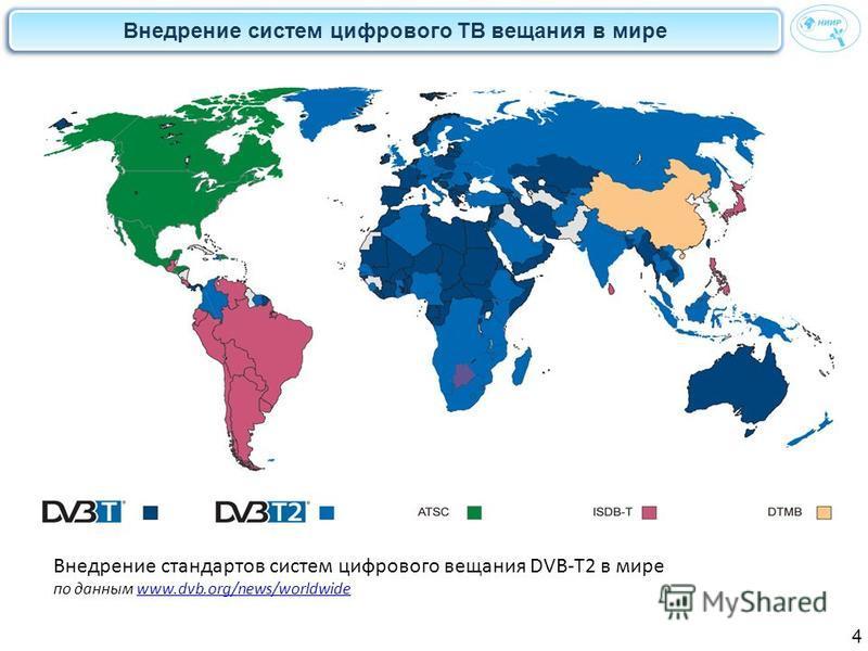 Внедрение систем цифрового ТВ вещания в мире 4 Внедрение стандартов систем цифрового вещания DVB-T2 в мире по данным www.dvb.org/news/worldwidewww.dvb.org/news/worldwide