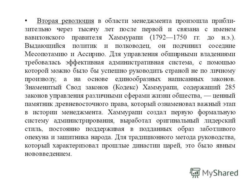 Вторая революция в области менеджмента произошла прибли зительно через тысячу лет после первой и связана с именем вавилонского правителя Хаммурапи (17921750 гг. до н.э.). Выдающийся политик и полководец, он подчинил соседние Месопотамию и Ассирию.