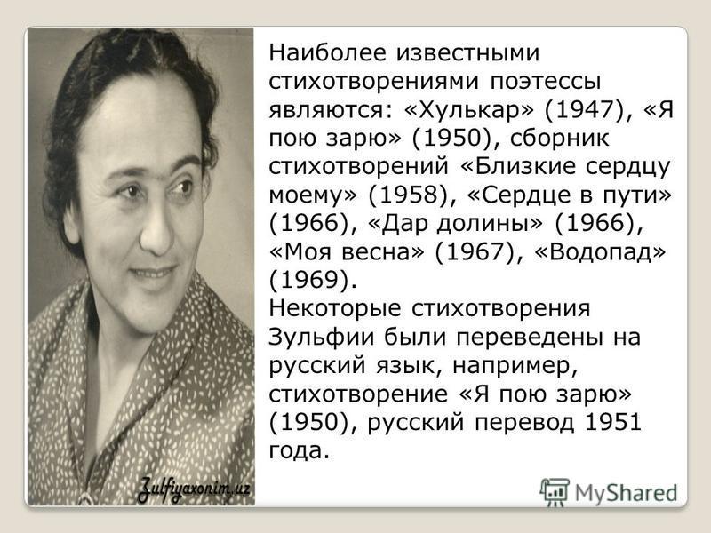 Наиболее известными стихотворениями поэтессы являются: «Хулькар» (1947), «Я пою зарю» (1950), сборник стихотворений «Близкие сердцу моему» (1958), «Сердце в пути» (1966), «Дар долины» (1966), «Моя весна» (1967), «Водопад» (1969). Некоторые стихотворе