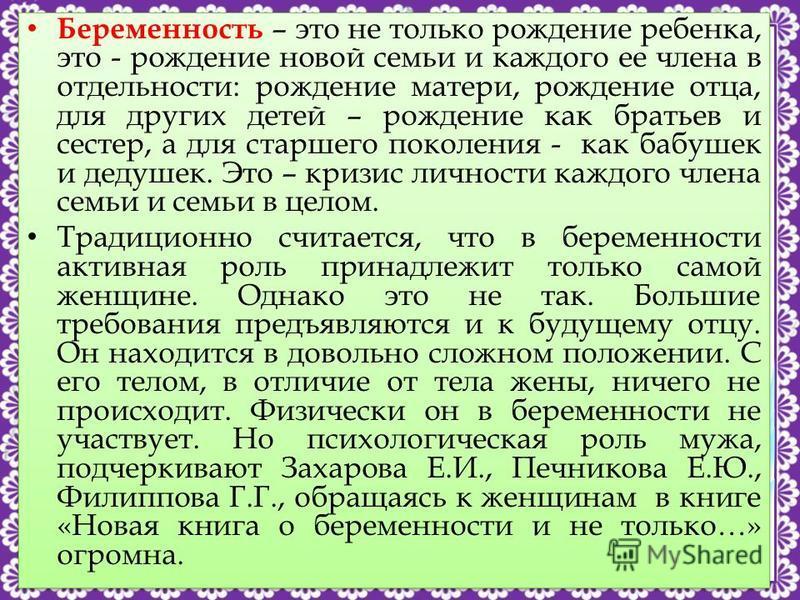 http://linda6035.ucoz.ru/ Беременность – это не только рождение ребенка, это - рождение новой семьи и каждого ее члена в отдельности: рождение матери, рождение отца, для других детей – рождение как братьев и сестер, а для старшего поколения - как баб