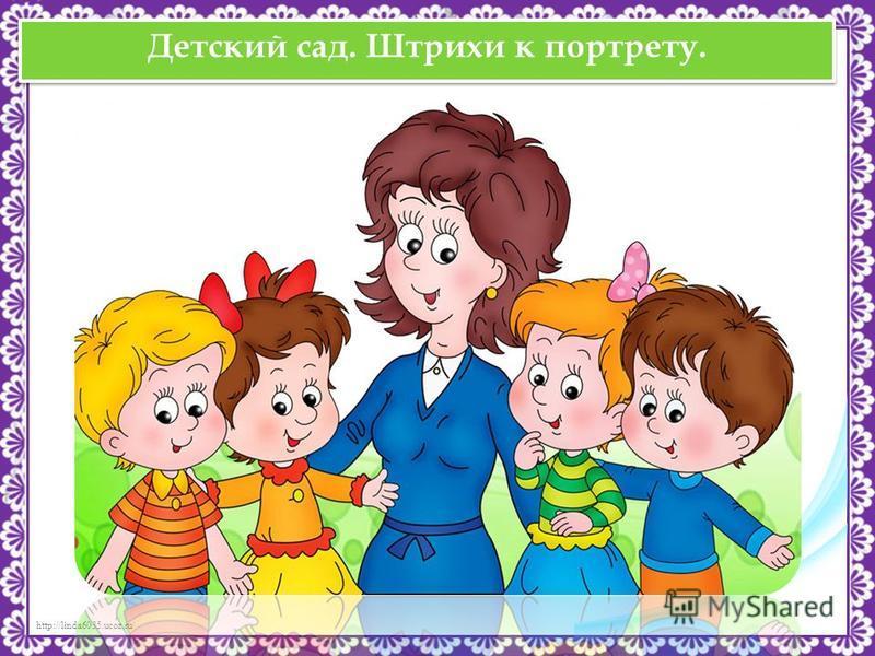 http://linda6035.ucoz.ru/ Детский сад. Штрихи к портрету.