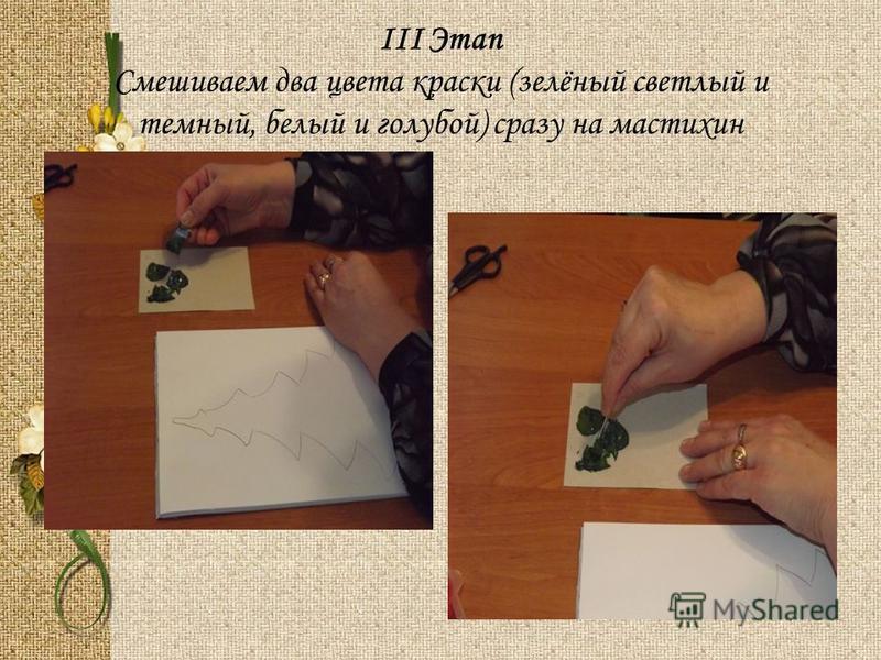 III Этап Смешиваем два цвета краски (зелёный светлый и темный, белый и голубой) сразу на мастихин