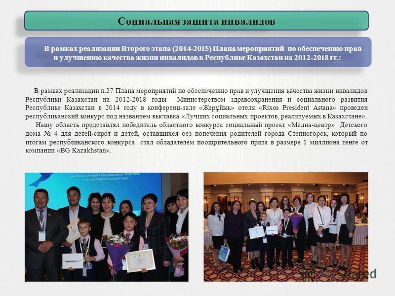В рамках реализации п.27 Плана мероприятий по обеспечению прав и улучшения качества жизни инвалидов Республики Казахстан на 2012-2018 годы Министерством здравоохранения и социального развития Республике Казахстан в 2014 году в конференц-зале «Жерұйық